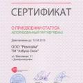 Сертификат АП