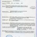 Сертификат на готовое изделие