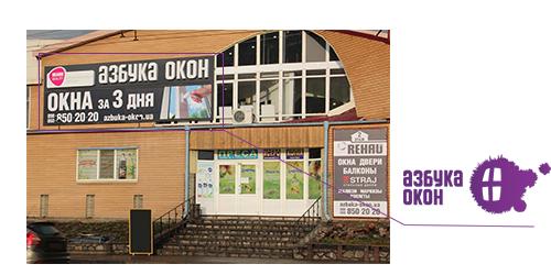 Купить окна REHAU в Запорожье