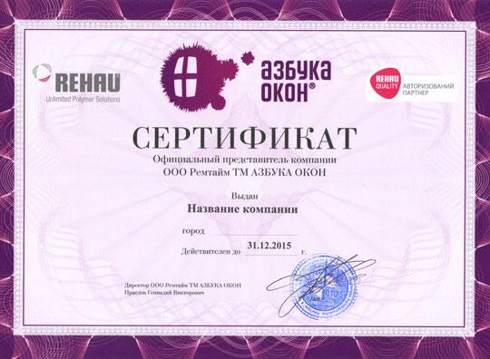 Окна REHAU Днепропетровск
