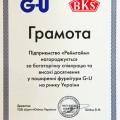 Грамота GU BKS